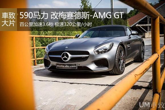 590马力 改装梅赛德斯-AMG GT