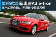 试奥迪A3 Sportback e-tron