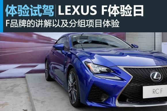 LEXUS雷克萨斯F北京金港赛车场体验日