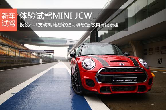 换装2.0T更好玩 体验试驾MINI JCW
