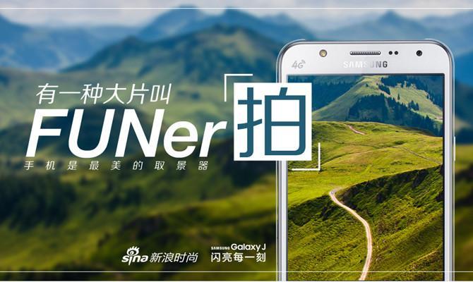 三星手机闪亮每一刻:有一种大片叫FUNer拍