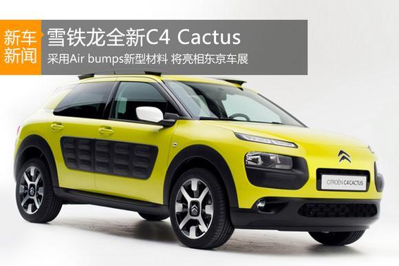 雪铁龙新C4 Cactus将亮相东京