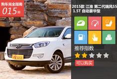 江淮 第二代 瑞风S5 1.5T 自动豪华型