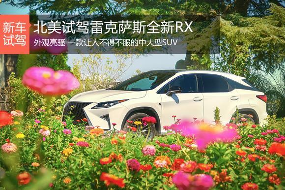 张扬舞者 试驾全新雷克萨斯RX450h