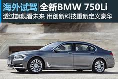 透过旗舰看未来 海外试驾全新BMW7系