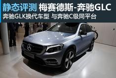 非常期待国产版 静评梅赛德斯-奔驰GLC