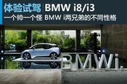 """""""混""""出未来 试驾BMW i系列"""