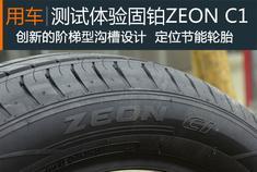 新浪汽车测试体验固铂ZEON C1
