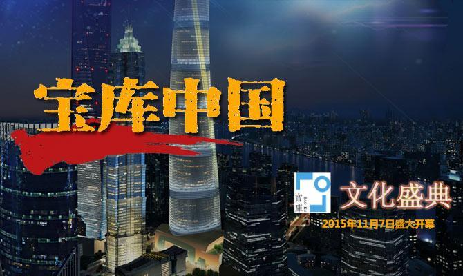 宝库中国文化盛典7日举行
