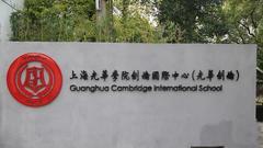 上海光华剑桥:帮学生做最好的自己