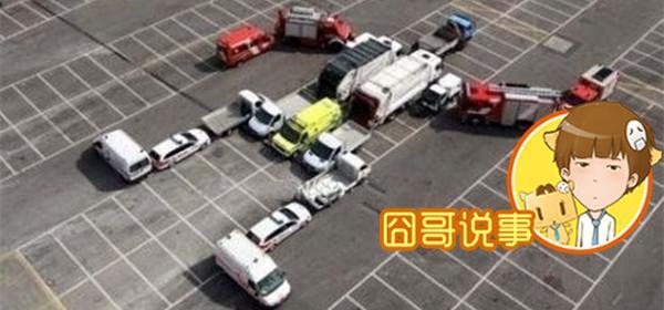 囧哥:这样停车定能治愈强迫症