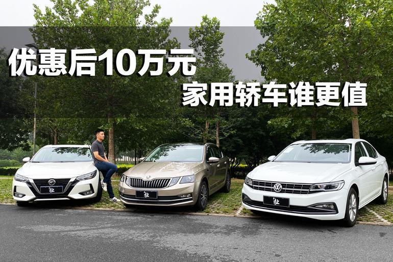 优惠后10万元合资轿车PK 轩逸:宝来:明锐谁更值?
