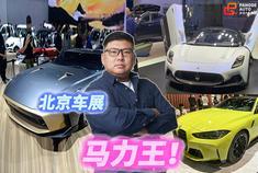 """【2020北京车展】""""马力王""""都有谁?年轻就得激情"""