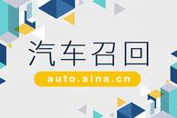 广汽本田汽车有限公司、东风本田汽车有限公司召回部分国产汽车