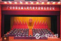 广安市第五届人民代表大会第五次会议举行第二次全体会议