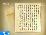 王志发烈士家书:没有做父母之孝子却孝天下父母