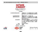 捷信赴港IPO:中国业务量2/3现金贷占七成