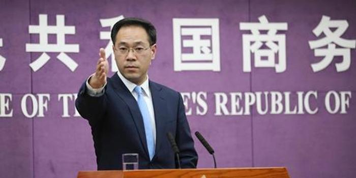 美方打压中国一些高澳门太阳城注册公司 商务部:损人不利己