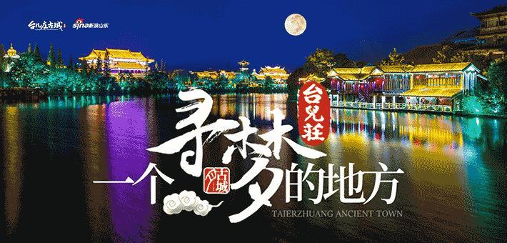 台儿庄古城——一个寻梦的地方