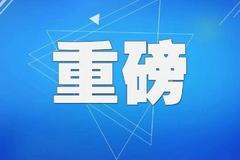 2021年四川省政府工作报告(全文)