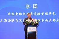 李扬:立足国际金融中心 建国际一流金融智库