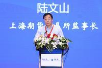 陆文山:中国金融改革是有广度、深度、厚度的课题