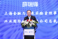 薛瑞峰:上海国际金融中心的建设步伐正在加速