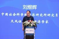 刘煜辉:资本市场的核心功能是权益资本的形成