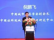 倪鹏飞:长三角一体化顺应了中国经济社会发展规律