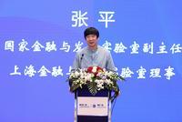 张平:制度质量有助于经济增长 而且不会增加金融风险