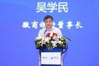 吴学民:商业银行都在转型 特别是在长三角区域