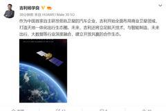 吉利汽车杨学良:吉利开始全面布局商业卫星领域