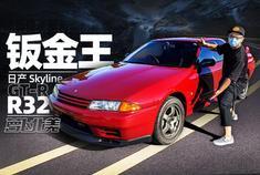 在秋名山输给86的从来都不是GT-R