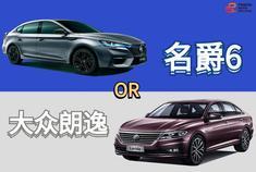 《胖哥选车》给媳妇儿买台好开又省心的车,名爵6和朗逸买谁好?