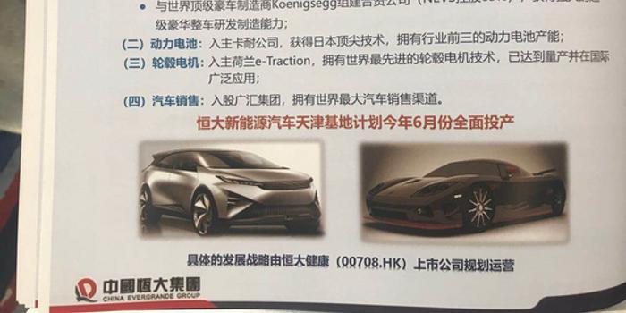 pc蛋蛋开奖预测_中国恒大:3-5年成为世界规模最大的新能源汽车集团