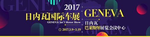 2017日内瓦车展
