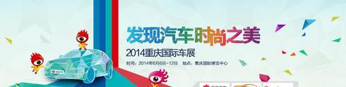 2014重庆车展