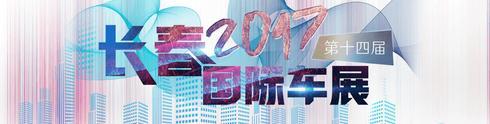 2017长春车展
