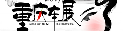2017重庆车展