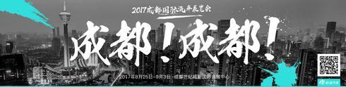 2017成都车展