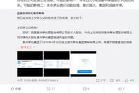 小股东投诉茅台大股东侵上市公司利益 但斌部分认可