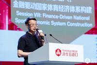 刘扶民:推动体育与金融融合是培育经济新动能的需要