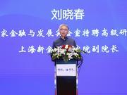 刘晓春:上海国际金融中心的建设要考虑两个着力点