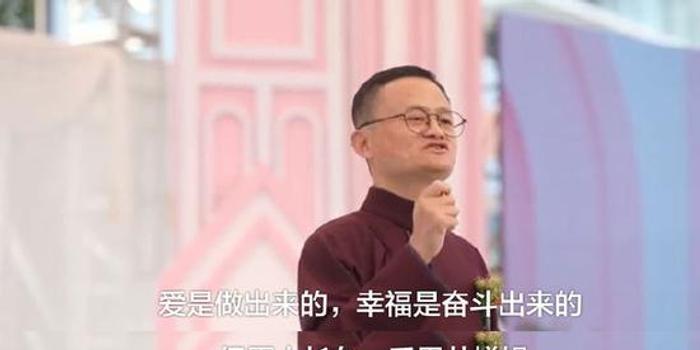 情人节大佬二三事:马云侃婚姻保鲜 潘石屹为爱人掌镜