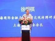 徐明棋:长三角是中国的金融层面和资本雄厚的地区