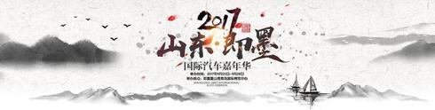 2017即墨车展