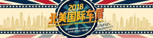 2018北美车展