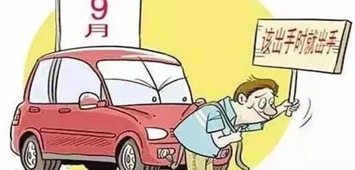 想买车、换车的注意!还有17天 买车就要多花钱了
