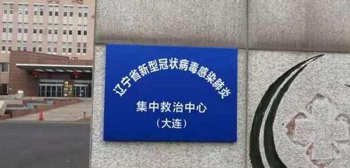 大连新冠肺炎集中救治中心20日竣工