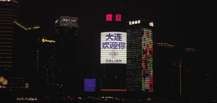 大连城市主题形象推介亮相上海外滩